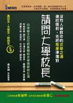 請問大學校長:台灣聯大五位校長暢談求學與研究心得