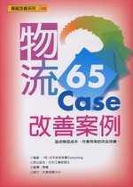 物流65 Case改善案例
