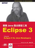 專業Java整合開發工具:Eclipse 3