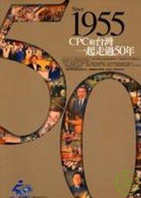 Since 1955:CPC和臺灣一起走過50年