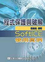 程式保護與破解 :  SoftICE使用實例 /