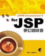 立即學會Dreamweaver 8 for JSP夢幻咖啡香