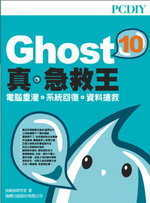 PCDIY Ghost 10真.急救王:電腦重灌.系統回復.資料搶救