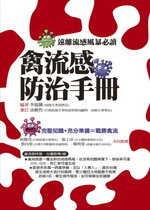 禽流感防治手冊 :  遠離流感風暴必讀 /