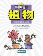挑戰機智王 :  植物 /