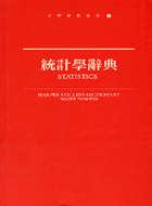 統計學辭典 /