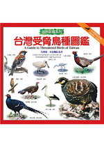 臺灣受脅鳥種圖鑑 = A guide to threatened birds of Taiwan