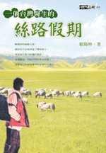 一個台灣醫生的絲路假期