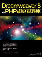 Dreamweaver 8 & PHP網頁資料庫