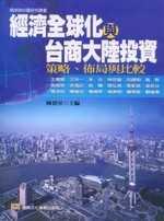經濟全球化與台商大陸投資:策略.佈局與比較