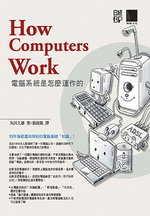How computers work:電腦系統是怎麼運作的