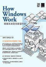 How Windows works:視窗系統是怎麼運作的