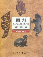 開創:第二屆淡江大學全球姊妹校漢語文化學學術會議論文集