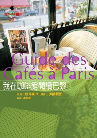 我在咖啡館閱讀巴黎