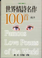 世界情詩名作100首 = 100 famous love poems of the world