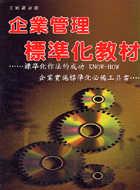 企業管理標準化教材:標準化作法的成功Know-How企業實施標準化必備工具書