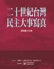 二十世紀台灣民主大事寫真 /