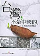 臺灣,不是中國的 :  臺灣國民的歷史 /