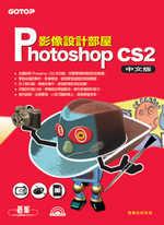 Photoshop CS2中文版影像設計部屋 /