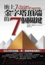 衝上金字塔頂端的7個關鍵
