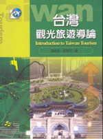 台灣觀光旅遊導論