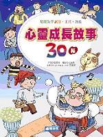 心靈成長故事30篇 /