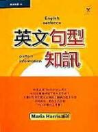 英文句型知訊