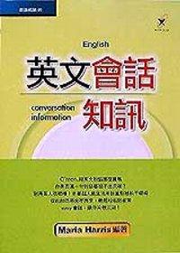 英文會話知訊 English conversation information