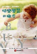快樂學習的撇步:孩子怎麼學?我們怎麼教!