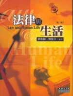 法律與生活【第二版】