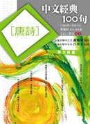 唐詩:中文經典100句