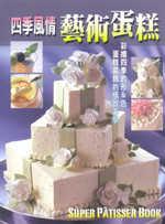 四季風情藝術蛋糕