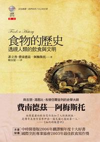 食物的歷史 :  透視人類的飲食與文明 /