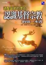 認識基督宗教的第一本書:過聖誕節的理由