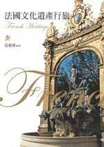 法國文化遺產行旅 = French Heritage