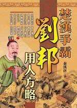 楚漢爭霸:劉邦用人方略