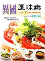 異國風味素:一次學會52道健康多變各國料理