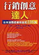 行銷創意達人:日本消費產業吸金術116例