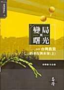 變局與曙光 : 臺灣農業的現在與未來