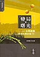 變局與曙光:台灣農業的現在與未...