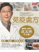 孫安迪之免疫處方,榖糧.海產.保健食品篇