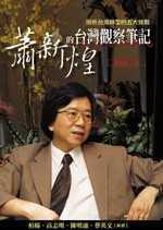 蕭新煌的臺灣觀察筆記:剖析臺灣轉型的五大挑戰