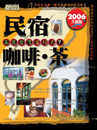 民宿咖啡茶(2006年升級版)