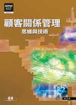 顧客關係管理 :  思維與技術 = CRM & data mining /