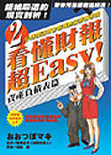 看懂財報超Easy!:2小時摸清財會報表的漫畫教學書,資產負債表篇