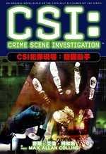 CSI犯罪現場:雙面殺手