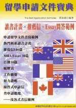 留學申請文件寶典