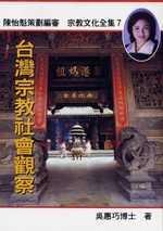臺灣宗教社會觀察
