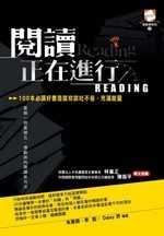 閱讀正在進行 =  Reading /