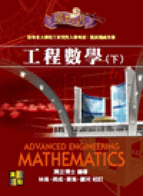 研究所考試-工程數學(下)魔法...